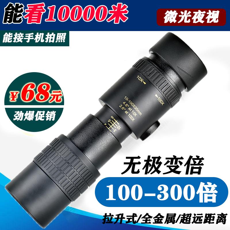 望远镜高倍高清镜头10000米单筒手机望远镜头50倍专业可拍照通用