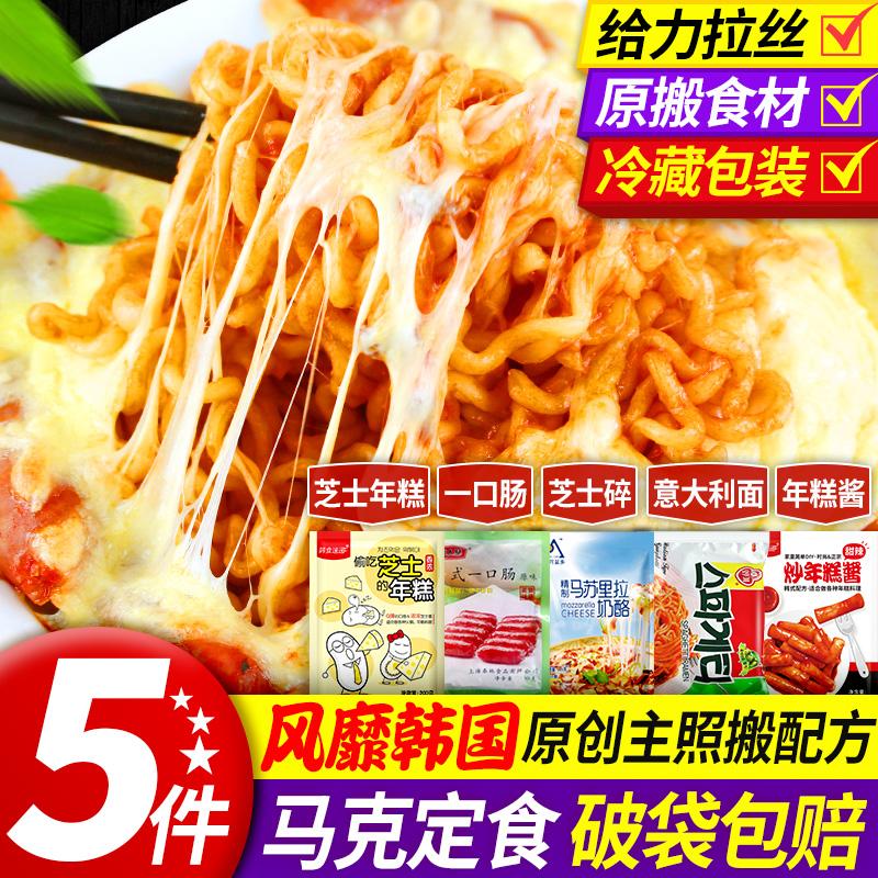 韩国Mark马克定食套餐韩式炒年糕条芝士碎一口肠泡面方便速食组合