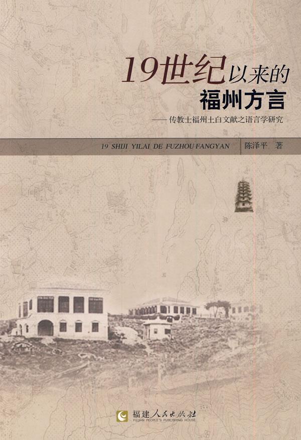 保证正版 19世纪以来的福州方言 陈泽平 福建人民出版社