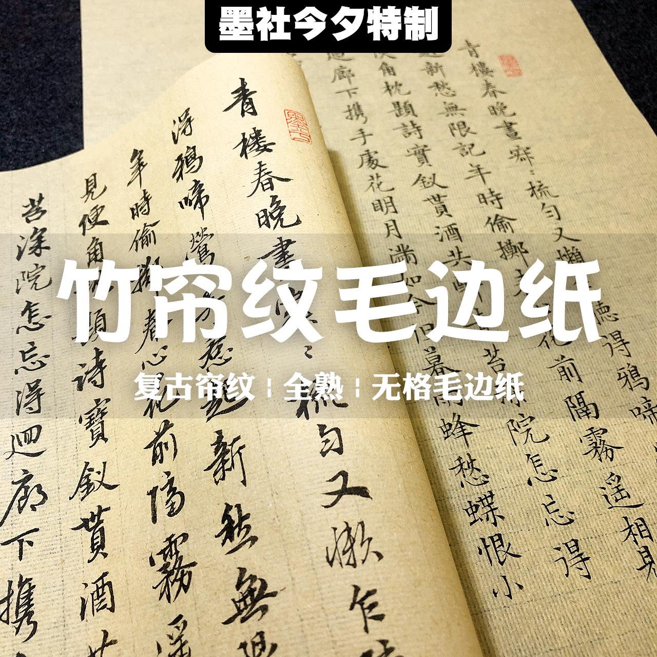Бумага из бамбука Артикул 558712433545