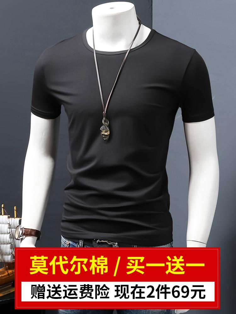 2件】莫代尔短袖t恤男衣服夏季修身男士半袖纯色冰丝打底衫潮流丅不包邮
