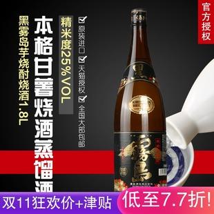 进口清酒1.8L日本烧酒黑雾岛本格芋烧酎芋烧酒甘薯烧酒