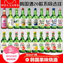 VOL3VOL16.9韩国进口好天好饮原味配制酒韩国烧酒清酒