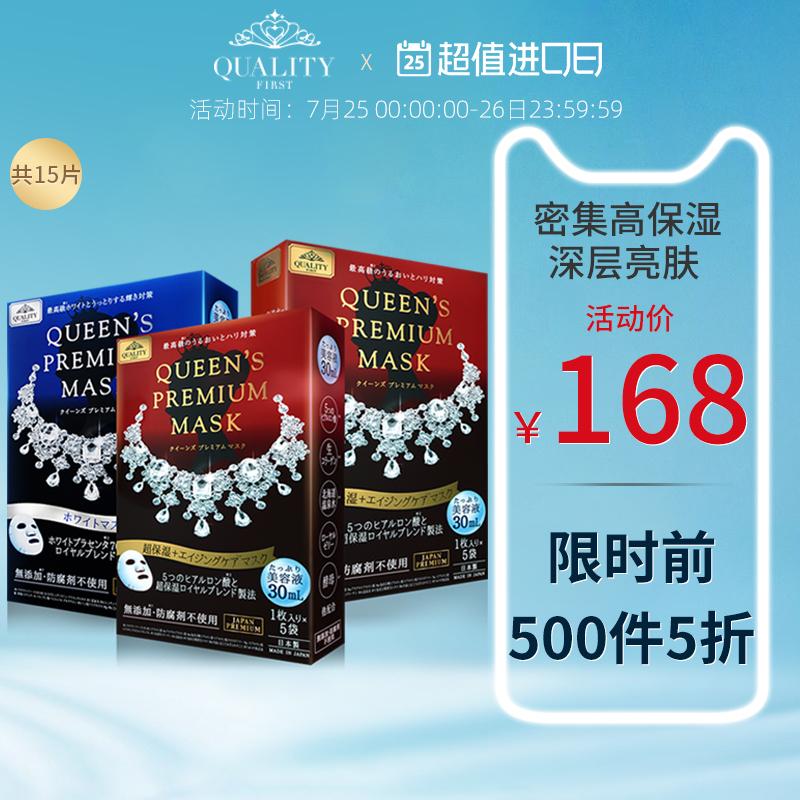 QualityFirst日本鉆石女王亮膚保濕補水面膜提亮膚色舒緩15片