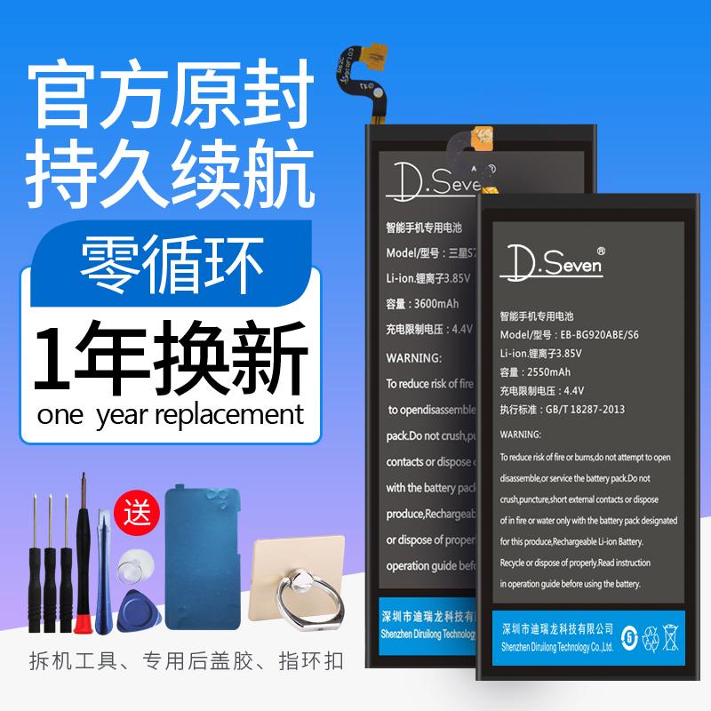 三星s7ege电池s7edge大容量s6s8原装s6+原厂note8s8十电板s8plus更换g9250g9280g9300g9350曲屏eage正品官方e