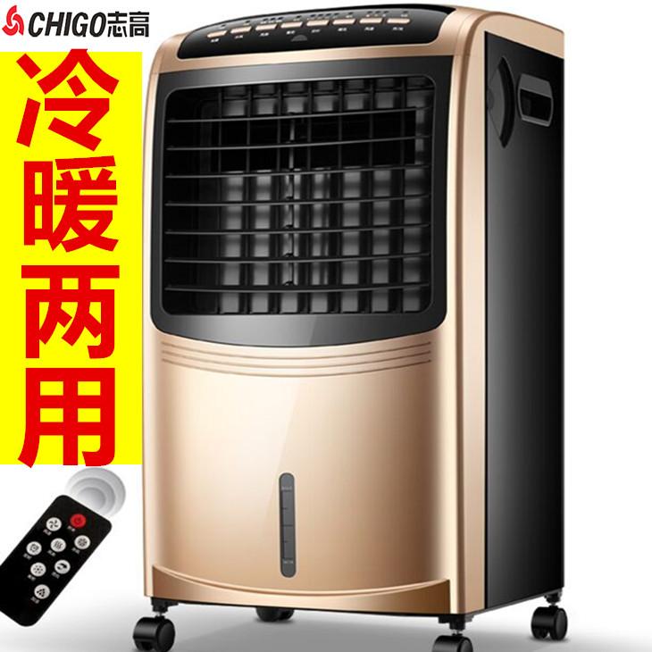 10月20日最新优惠志高空调扇冷暖两用液晶遥控冷气扇
