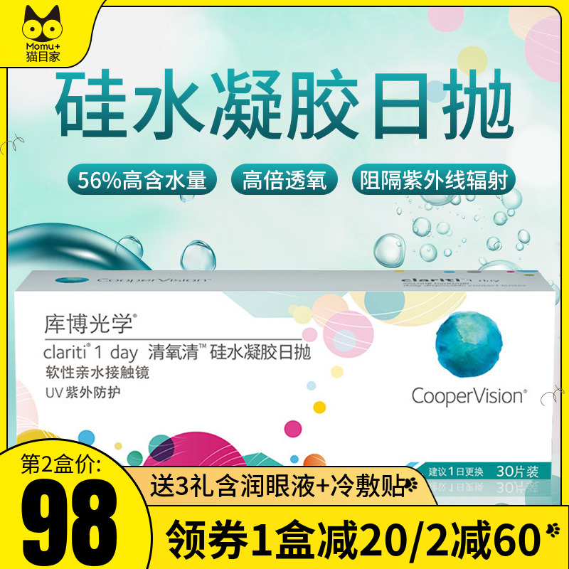 Cooper optical contact lens, 30 pieces of oxygen, silica gel, size, diameter, Cobb official