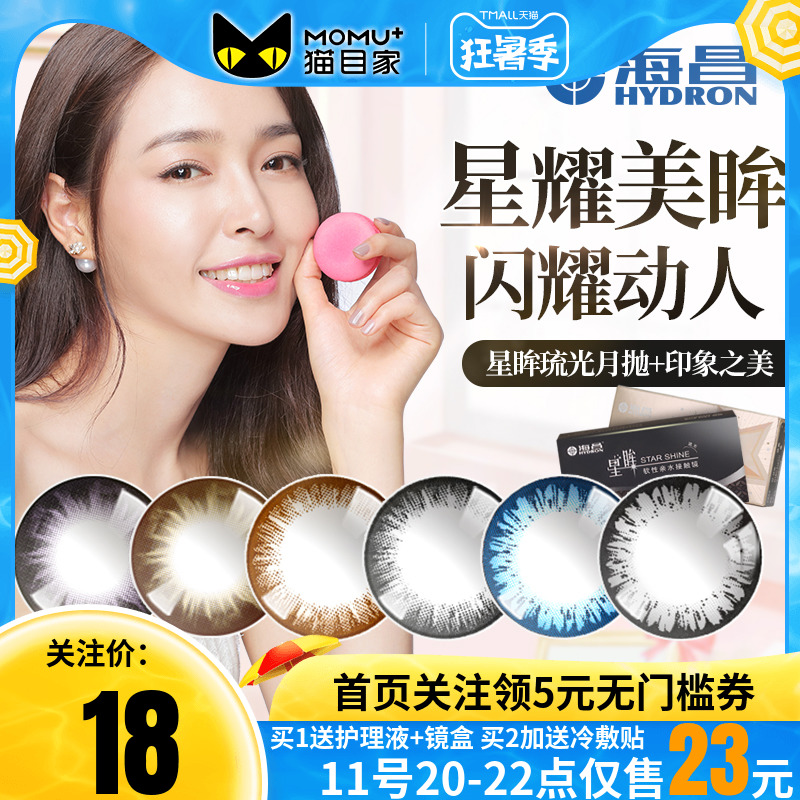 Haichang star eye beauty pupil girl moon throwing box 2 pieces natural size diameter color brown contact lens net red