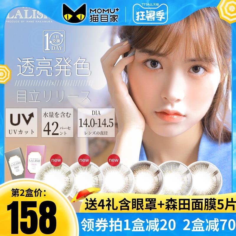日本爱谢领丽秀LALISH美瞳女日抛30片装隐形眼镜10片装*3官方正品