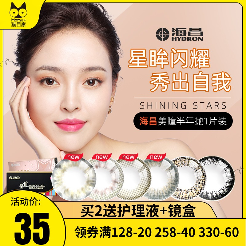 Haichang star eye beauty pupil female half a year to throw 1 piece of size diameter contact myopia glasses genuine big brand net red