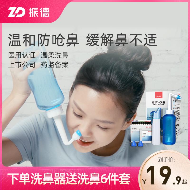 洗鼻器家用鼻腔冲洗鼻炎鼻塞手动洗鼻子生理性盐水喷雾器大人儿童