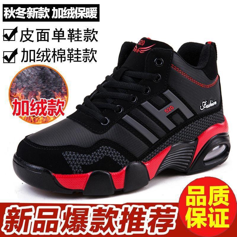 。鞋子男韩版潮流运动鞋高帮鞋男秋冬季透气休闲鞋男生篮球鞋