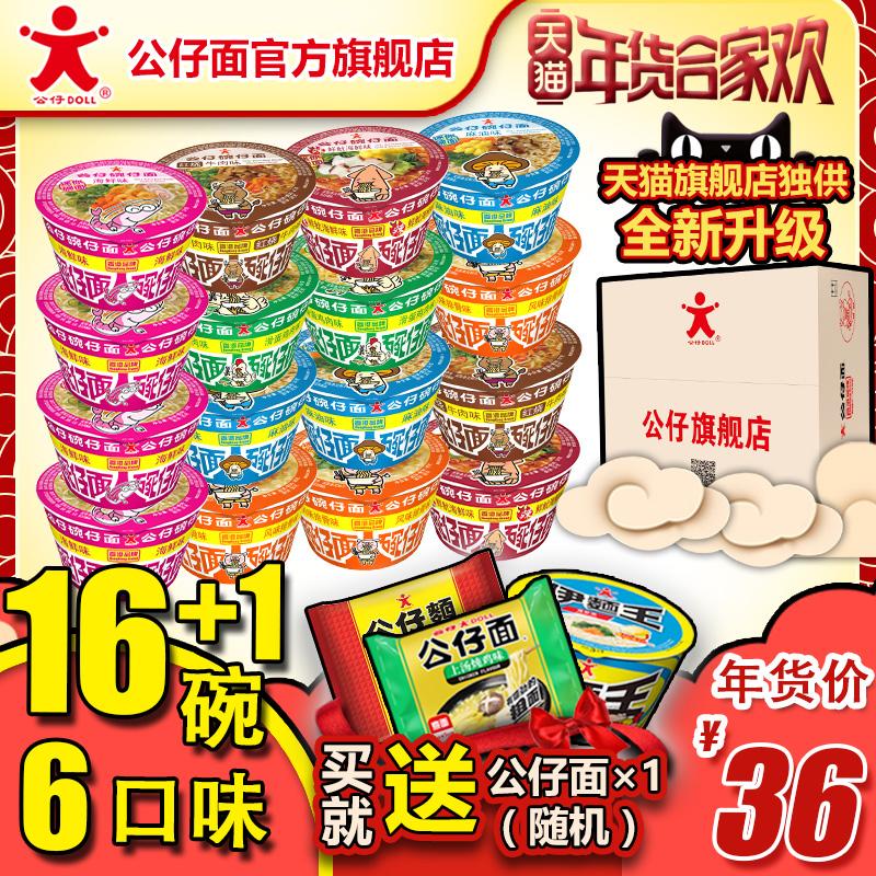 【公仔面旗舰店】香港品牌 迷你碗面碗仔面方便面小碗面 6味整箱