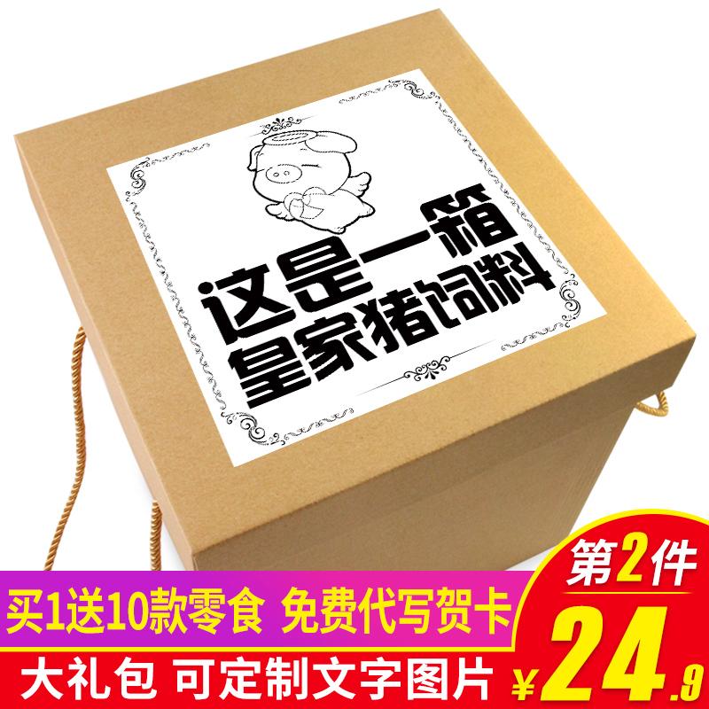 猪饲料零食大礼包网红组合一箱整箱超大混装送男女友休闲生日小吃