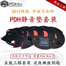 PDH Drum Mute pad muffler pad Shock Absorber Jazz drum soundproof pad Pure rubber mute drum pad 5 Drum 3 cymbals Set