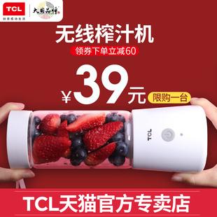 tcl便携式家用水果小型迷你果汁机