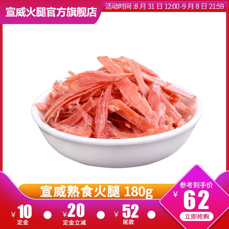 特产猪肉类云南原味火腿丝