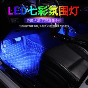 车内氛围灯改装汽车usb脚底气氛灯led装饰灯内饰灯七彩音乐节奏灯