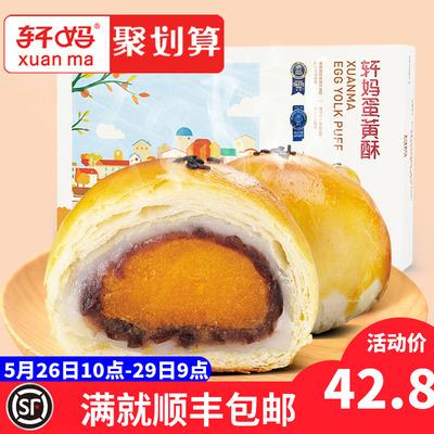 轩妈家蛋黄酥6枚 红豆味雪媚娘麻薯新鲜糕点网红零食小吃早餐食品