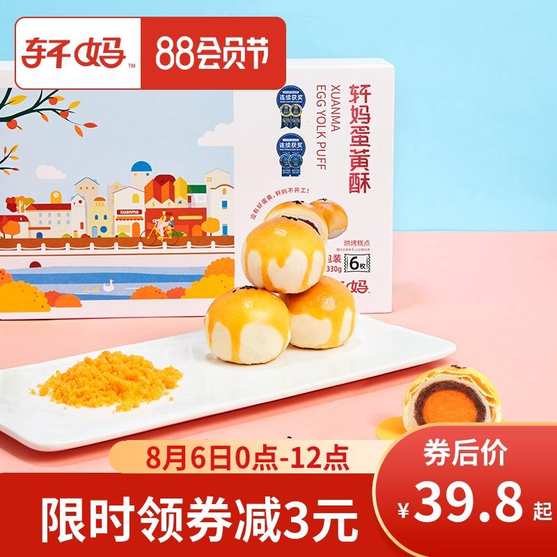 轩妈家蛋黄酥6枚 雪媚娘糕点点心网红爆款零食小吃休闲食品早餐