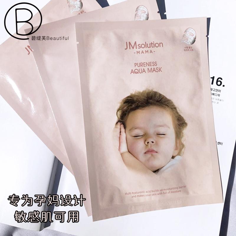 韩国jm solution婴儿妈妈敏感肌面膜10-14新券