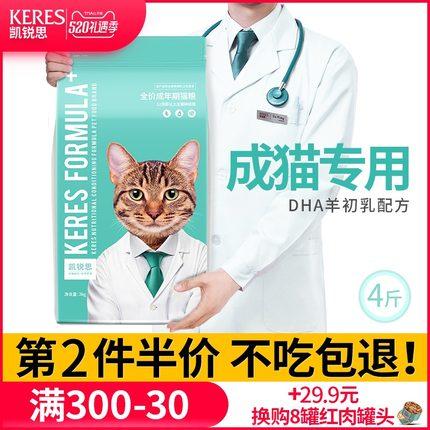凯锐思 天然猫粮成猫专用防掉毛成年鱼肉海洋鱼深海鱼天然粮4斤