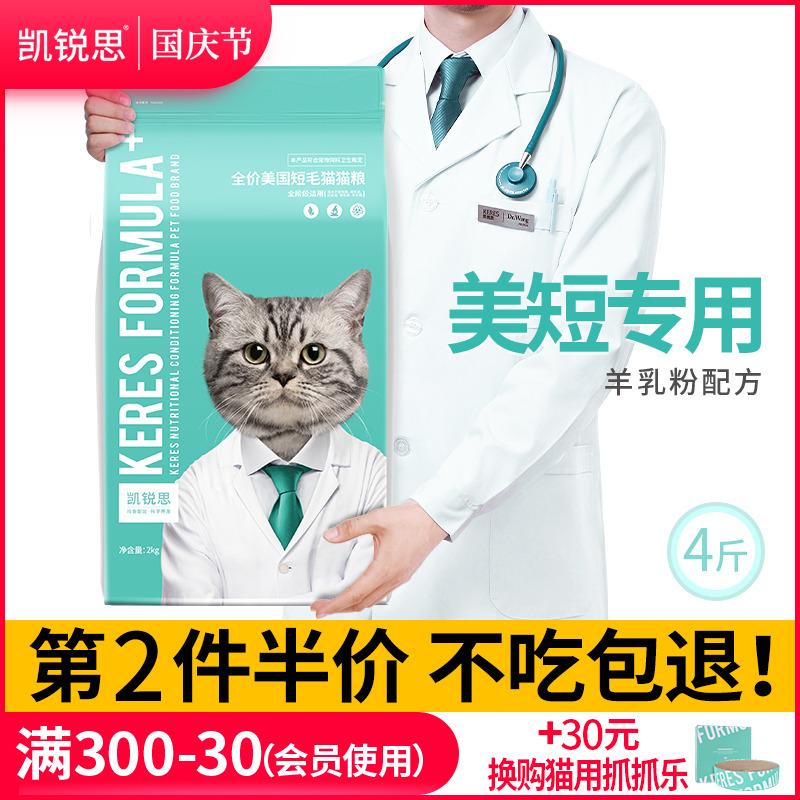 凯锐思 美短专用猫粮幼猫1-4个月成猫深海鱼鱼肉猫食天然粮4斤