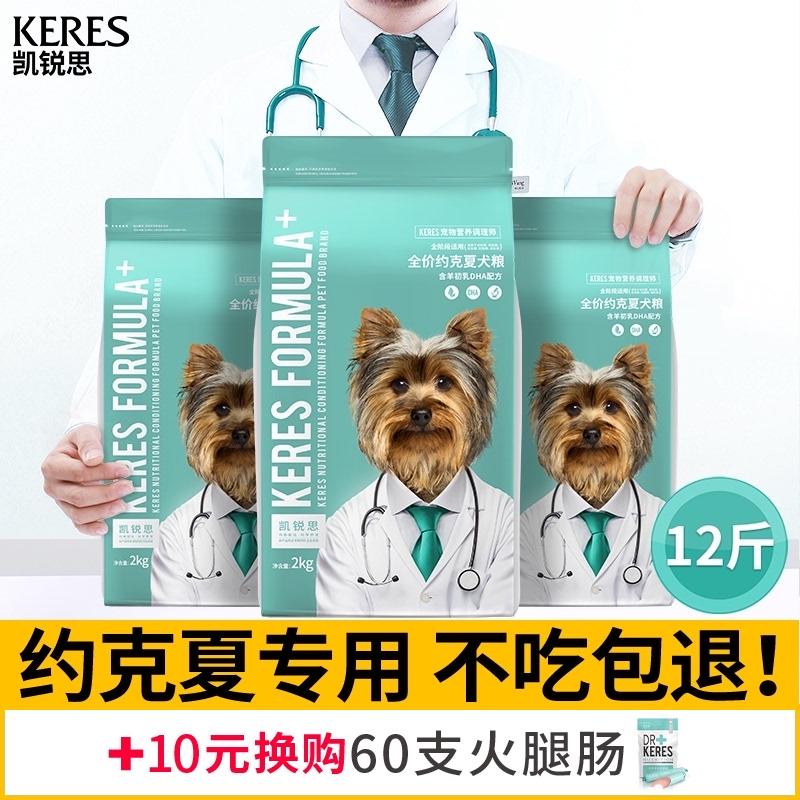 凯锐思约克夏狗粮幼犬1-10月成犬小型犬专用粮去泪痕补钙6kg12斤优惠券