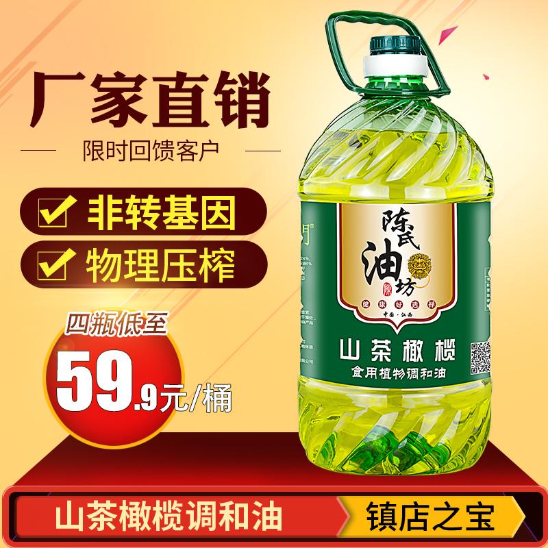 陈氏油坊山茶油橄榄油5L非转基因压榨食用油家用植物油调和油桶装
