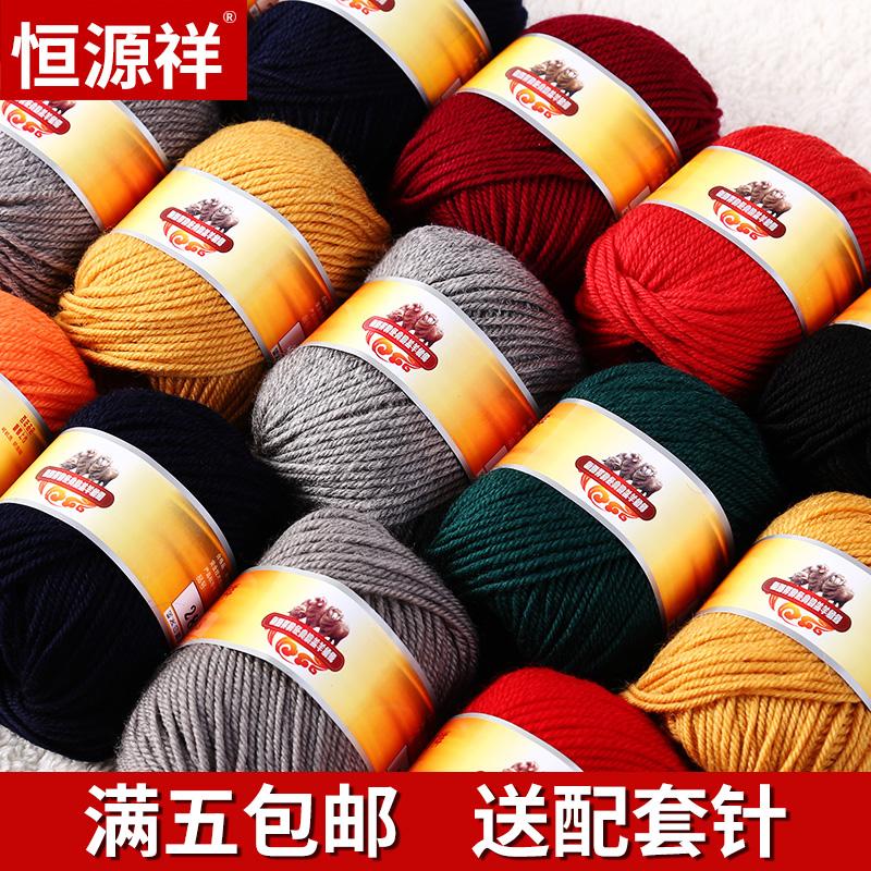 恒源祥毛线中粗线纯羊毛线球钩针手工编织宝宝毛衣线团织围巾线粗