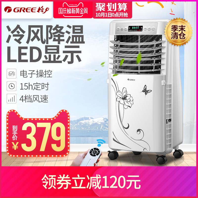 格力gree空调扇单冷制冷风扇KS-0505D-WG家用遥控移动环保冷气