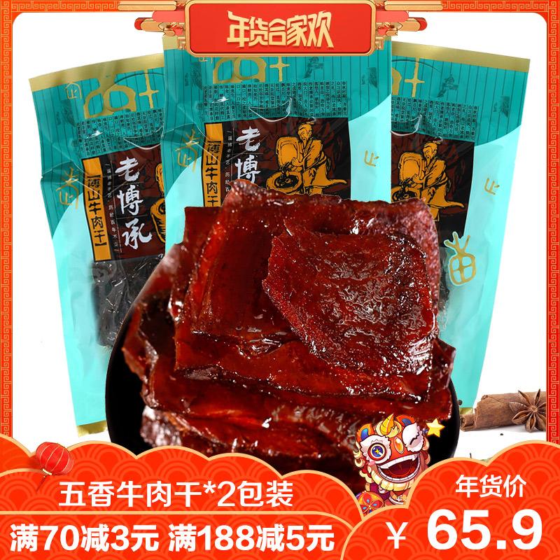老博承酱香五香麻辣牛肉干*2包肉类零食肉片肉脯手撕风干牛肉条粒