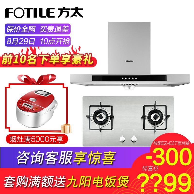 方太EH40QE+FD23BE/FD21GE欧式直吸抽油烟机燃气灶具套装烟灶套餐