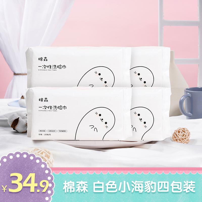 小海豹洗脸巾女一次性纯擦脸 4包装