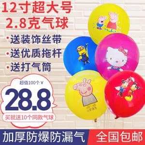 超大号加厚防爆卡通气球儿童玩具可爱100个装地堆小礼品汽球批發