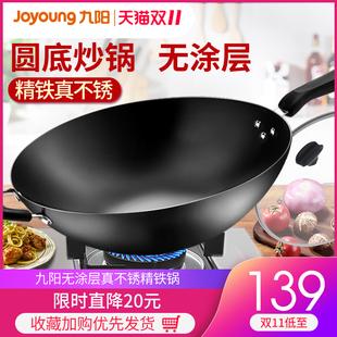 九阳大铁锅炒锅家用炒菜锅老式 燃气灶适用煤气灶专用无涂层不粘锅