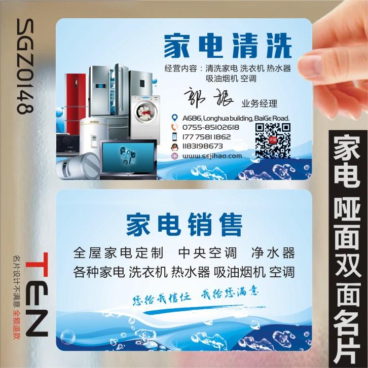 百货家电保洁维修售卖空调冰箱彩电视热水器名片双面设计制作SGZ0148,可领取3元天猫优惠券