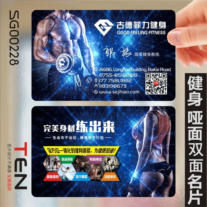 健身教练运动瑜伽跆拳道游泳馆瘦形塑形名片双面设计制作SG00228,可领取3元天猫优惠券