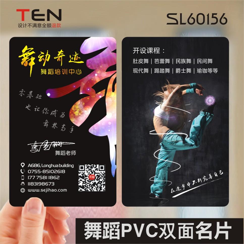 印童 美容瑜伽 健身舞蹈钢琴古筝教育创意名片设计 SL60156,可领取3元天猫优惠券