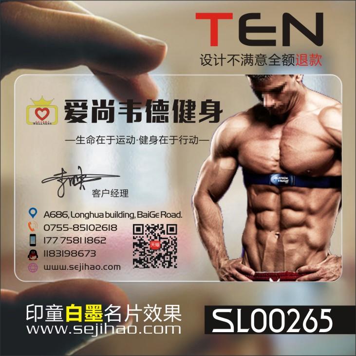 健身教练运动瑜伽跆拳道游泳馆瘦形塑形名片sl00265,可领取3元天猫优惠券