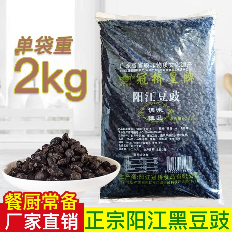 正宗阳江豆豉原味黑干豆鼓2kg/袋餐饮装广东阳江特产农家风味自制