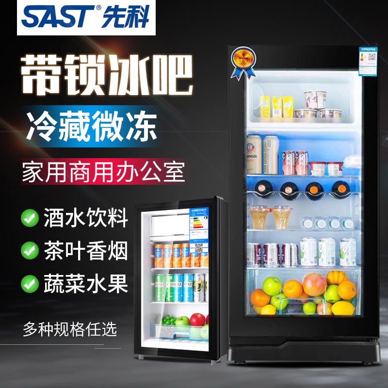 11月08日最新优惠SAST/先科 BC-175T冰吧客厅家用红酒单门冷藏小型冰箱茶叶保鲜柜