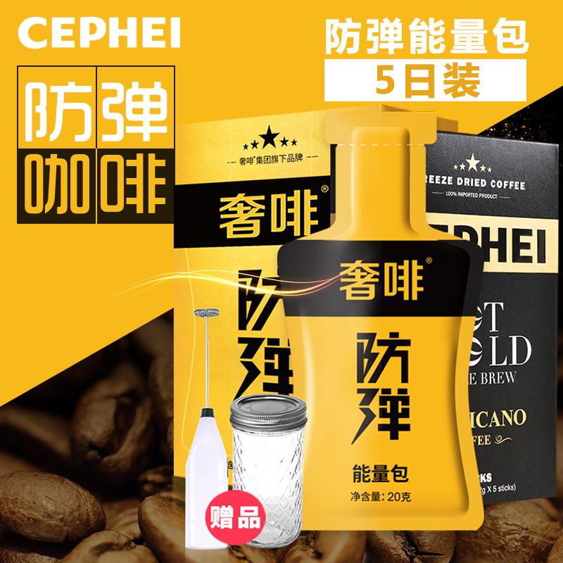 奢啡奢斐/CEPHEI防弹咖啡生酮饮食代餐MCT能量包美式黑咖啡5日装
