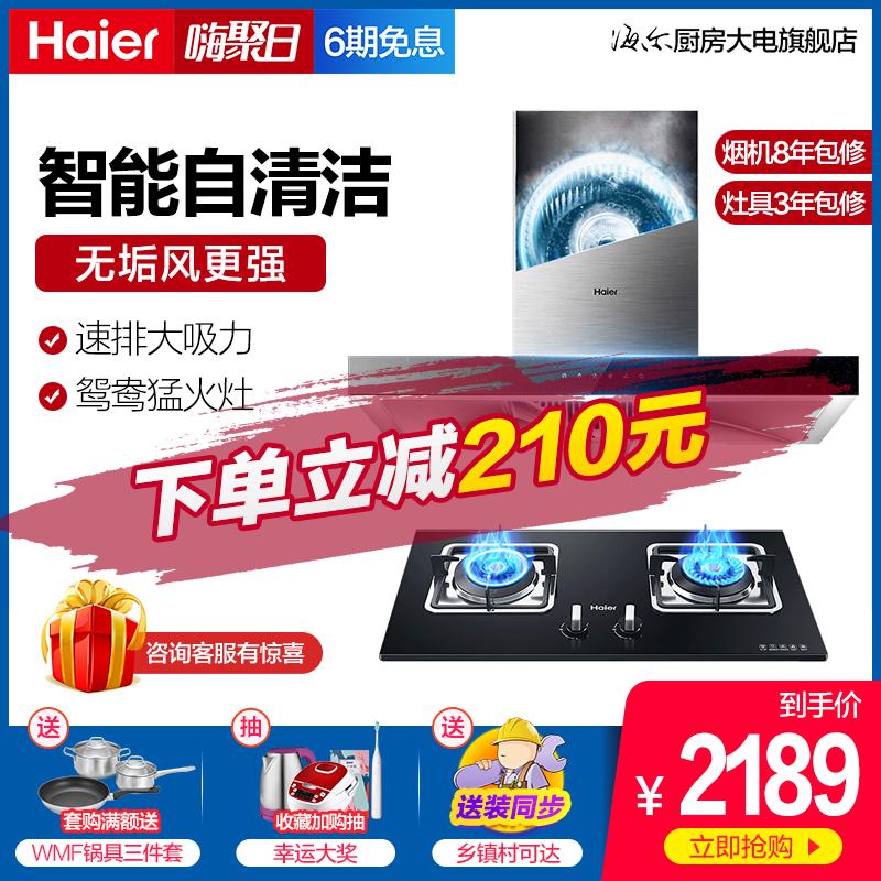 海尔自动清洗顶吸式抽油烟机燃气灶具厨房套餐套装E900T6R+QE5B1