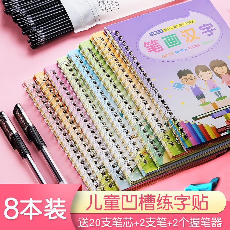 Китайские прописи Артикул 588007316030