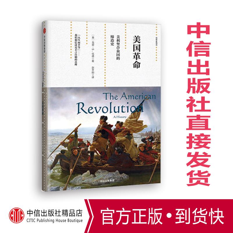 【新思文库】 美国革命 美利坚合众国的缔造史(观察家系列) 戈登S伍德 著 美国的国家优越感从何而来 中信出版社图书 畅销书