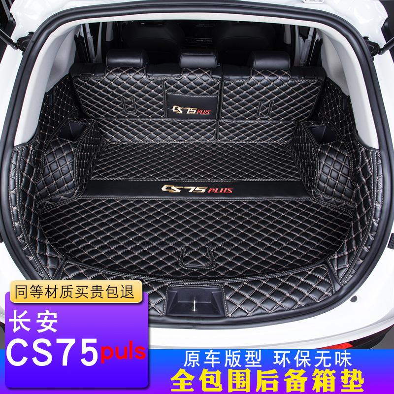 专用于20款长安cs75plus后备箱垫全包围长安cs75改装内饰尾箱垫子