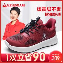 足力健老人鞋女鞋秋冬2020年新款妈妈鞋中老年奶奶旅游运动健步鞋