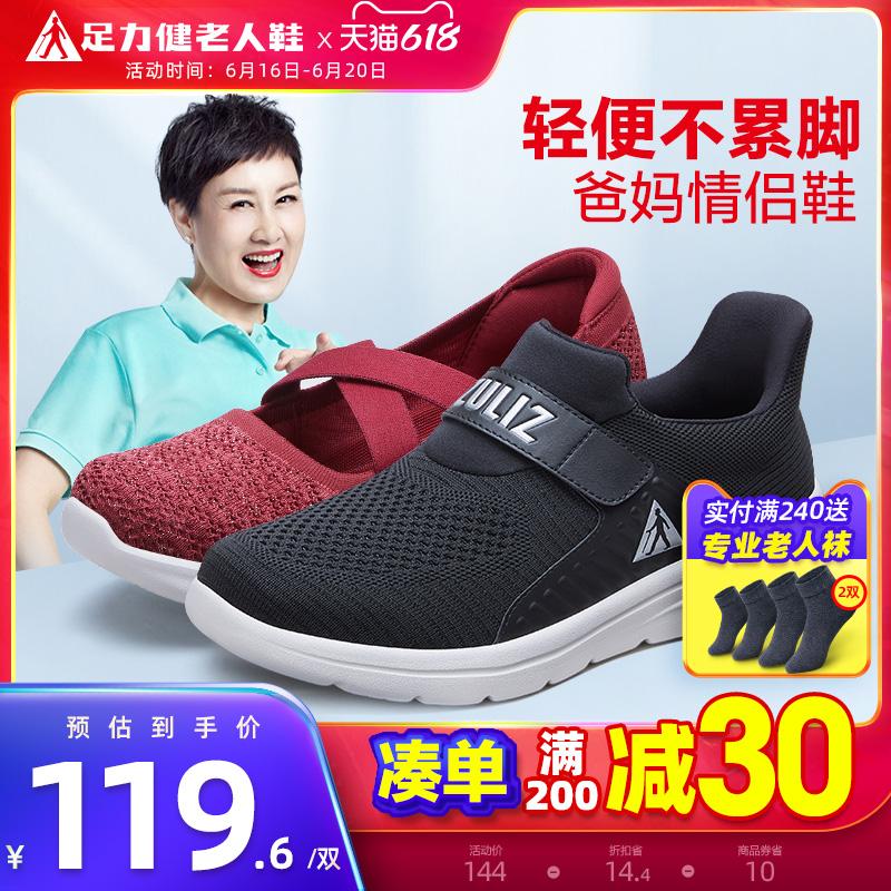 足力健官方旗舰店官网2021年夏季中老年爸爸一脚蹬健步鞋透气男款