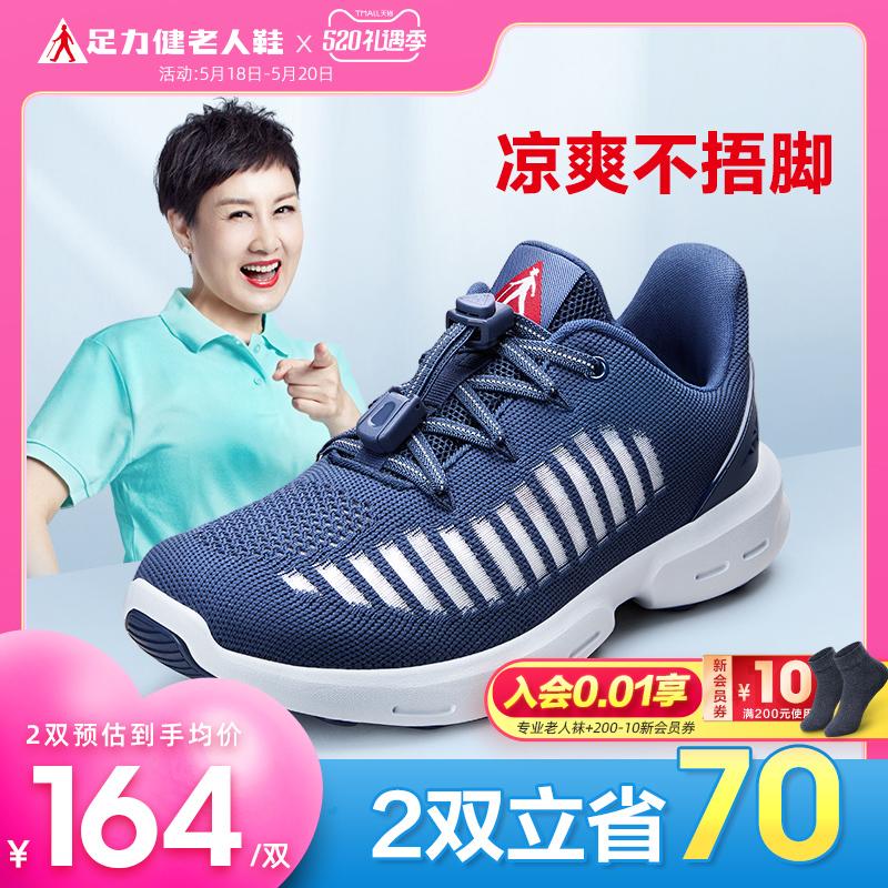 足力健老人鞋男鞋夏季网面跑步轻便新款爸爸休闲运动中老年健步鞋